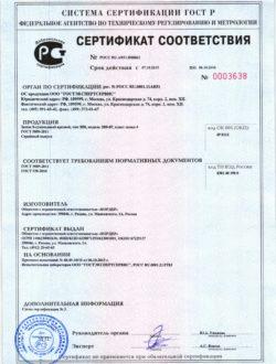 Сертификат на Замок Border ЗВ8-8Г
