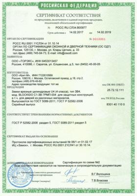 Сертификат на замок Blockido C1