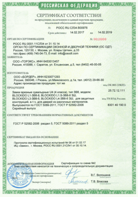 Сертификат на замки Blockido L1, L2, L3