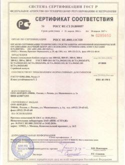 Сертификат на Замок Border ЗВ8-8У